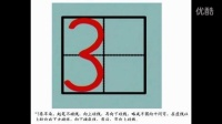 数字1-5的规范书写小学数学数字的正确书写格式