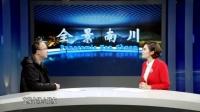 重庆南商机器人科技有限公司 全景南川 解放思想 创新发展之访谈