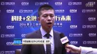 中国金融认证中心发布《2016中国电子银行调查报告》
