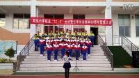 泉港岭头小学 红歌会 中小学生守则之歌