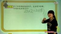 【三年级数学】:鸡兔同笼问题_高清