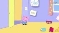 小猪佩奇413第二季 粉红猪小妹