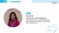 甘肃省首届男护士论坛宣传片No.1