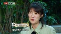 """功夫熊猫真身现世 嘉宾逗趣""""找屎"""" 熊猫奇缘 20161209高清版"""