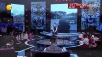 """""""八达岭老虎咬人案""""当事女子上节目公开道歉有请主角儿2016最新"""