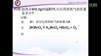 利用化学方程式的计算