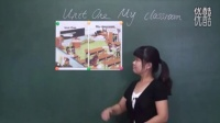 小学英语教学讲课公开优质课视频Unit1 My classroom_标清
