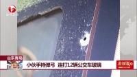 山东青岛:小伙手持弹弓  连打12辆公交车玻璃  每日新闻报 161211
