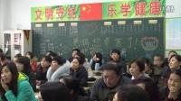 定襄县实验小学2016下半年家长会