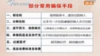 (南宁电视问政)第九期:社会保障