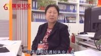 北京失业人员失业保险金领取流程