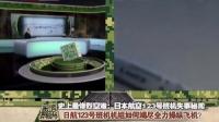 军情解码20160325讲述史上最惨烈空难日本航空123号班机失事