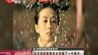 """刘诗诗确定不续约 与吴奇隆开""""夫妻店""""? SMG新娱乐在线 20161212"""