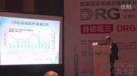 【分论坛三】5.基于DRG数据的台湾医院质量评价--高丰渝台湾阳明大学公共卫生研究所生物统计组博士