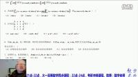 考研数学冲刺课程8,2014年真题(一),2016-12-12直播视频