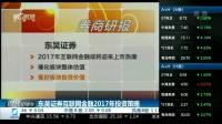 东吴证券互联网金融2017年投资策略 财经早班车 20161213 高清版