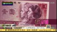 最熟悉的陌生人 人民币原型人物今何在