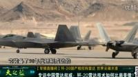 歼-20国产相控阵雷达 世界尖端水准