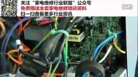 家电维修视频教程:变频空调原理与维修视频教程02