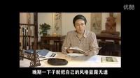 毛笔字入门 书法视频