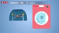 动画:洗衣机炸伤6岁男童 千万别这样洗羽绒服