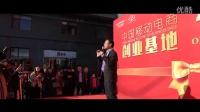 o2o北京总部中国移动电商创客开业大典