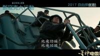【蛋神电影】黑暗骑士诺兰逆转时局战!中文《敦刻尔克》电影预告 《盗梦空间》《蝙蝠侠黑暗骑士三部曲》诺兰导演