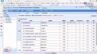 安全教育平台教师账号管理师范02