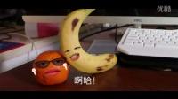 超火超搞笑的水果版《郎的诱惑》