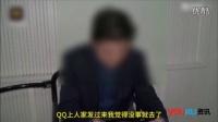 5名女大学生QQ招嫖 笑称被抓很难过