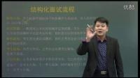 2016年结构化面试-袁东第一讲