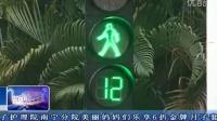 南宁:行人自控红绿灯 过马路更安心