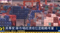 美专家:中国市场经济地位事关美战略考量