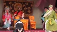 河北梆子全剧(大登殿 ) 张艳欣、路俊雪、中宝顺---2014.4.23._高清