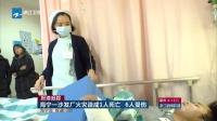 海宁一沙发厂火灾造成1人死亡  6人受伤 浙江新闻联播 161216