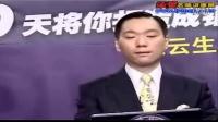 杜云生最新演讲销售话术与绝对成交