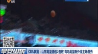 CBA联赛:山东男篮遭遇2连败 青岛男篮新外援主场首秀 161217