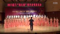 《爱拼才会赢》编曲/指挥:李作方 同心合唱团