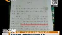 河南:大学毕业生个人信息遭盗用报考公务员 盗用信息只为刷高岗位报名人数