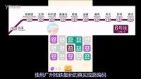 广州地铁荟--拼11_游戏介绍