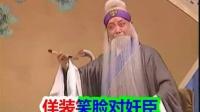 赵氏孤儿老程婴提笔泪难忍伴奏-原调_土豆_高清视频在线观看