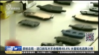 质检总局:进口刹车片不合格率48.4%  大量知名品牌上榜 上海早晨 161219