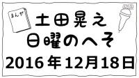 土田晃之ラジヲ ゲスト池上彰