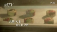 [蔡文静×桃山皮甜点]水墨效果&大理石纹,糕点界的装13利器!