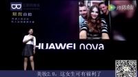 互联网播客 华为nova手机发布会现场场面震撼,第1亿台手机今天新鲜出炉
