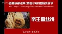 成都洛带(博客小镇)国际美食节