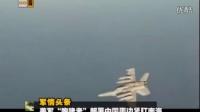 美航母裸奔舰载战机集体停飞 探南海算盘落空