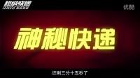 《超级快递》定档12月2日 陈赫肖央上演极速爆笑_标清
