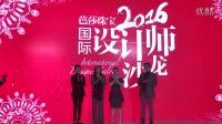2016芭莎珠宝国际设计师沙龙上演珠宝华彩盛筵