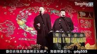 《西游降魔篇》岳云鹏-孙越-2016年最新版-相声-超级搞笑-欢乐无限-精彩有趣—在线播放—大铁棍网,视频高清在线观看
